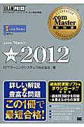 .com Master★-シングルスター- 2012
