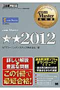 .com Master★★-ダブルスター- 2012