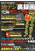 地デジ裏録画 究極マニュアル<最> 2012
