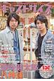 キャストサイズ DVD付 ファン待望のツーショット表紙。兼崎健太郎&八神蓮。(4)