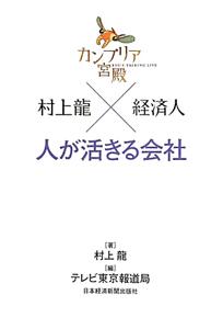 カンブリア宮殿 村上龍×経済人 人が活きる会社