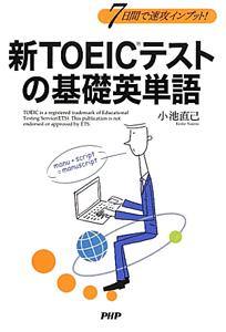 新・TOEICテストの基礎英単語
