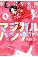 崖っぷち天使マジカルハンナちゃん (1)