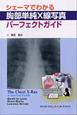 シェーマでわかる 胸部単純X線写真 パーフェクトガイド
