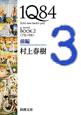 1Q84 BOOK2〈7月-9月〉(前)
