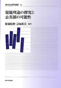 規範理論の探究と公共圏の可能性
