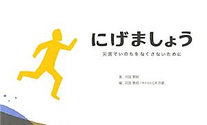 『にげましょう』河田惠昭
