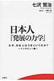 日本人『発展の力学』 インタビュー編 なぜ、日本人はうまくいくのか?