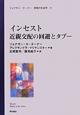 インセスト 近親交配の回避とタブー ジョナサン・ターナー感情の社会学4