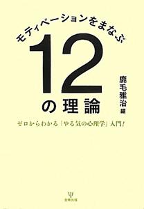12の理論 モティベーションをまなぶ