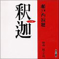 釈迦 [新潮CD]
