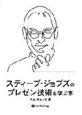 スティーブ・ジョブズのプレゼン技術を学ぶ本 耳で聴く本 オーディオブックCD アップルスペシャルイベントを英語と日本語で完全再現