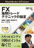 『FX 短期トレード テクニックの極意』鈴木隆一