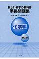 新しい科学の教科書 準拠問題集 化学編<第2版>
