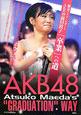 AKB48 前田敦子「卒業」への道