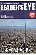 リーダーズ・アイ 2012.5 特集:日本が築きゆく未来