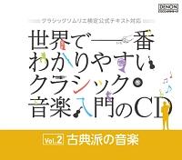 世界で一番わかりやすいクラシック音楽入門のCD Vol.2 古典派の音楽