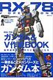 RX-78ガンダム&V作戦BOOK モビルスーツ全集5