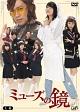 ミューズの鏡 上巻 DVD-BOX