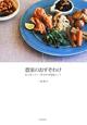 農家のおすそわけ 毎日食べたい、野菜料理114レシピ