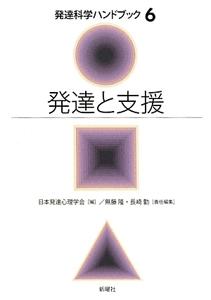 発達と支援 発達科学ハンドブック6