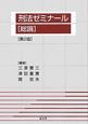 刑法ゼミナール 総論<第2版>