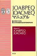 JOABPEQ JOACMEQ マニュアル