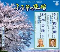 ふる里の民踊 第52集 寺方提灯踊り/木次盆踊り