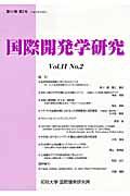 国際開発学研究 11-2