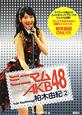 ミニマムAKB48 柏木由紀 (2)