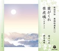 吟詠舞踊特選集 (一) 葉がくれ/景虎魂