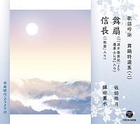 吟詠舞踊特選集 (二) 舞扇/信長