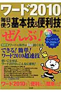 ワード2010 毎日使う基本技&便利技「ぜんぶ」!