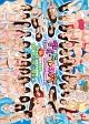 アイドルの穴2012~日テレジェニックを探せ! スリル満点! 戦場と化すプールの上! 必見の水着映像てんこ盛り! びしょびしょ盤(濡)