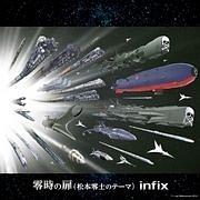 infix『零時の扉』