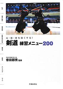 剣道 練習メニュー200