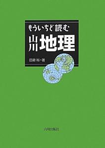 もういちど読む 山川 地理