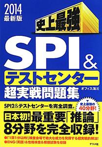 史上最強 SPI&テストセンター 超実戦問題集<最> 2014