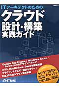 クラウド設計・構築 実践ガイド ITアーキテクトのための
