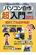 パソコン自作 超入門 2012