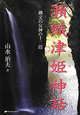 瀬織津姫神話 縄文の女神の十二段