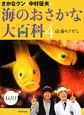 さかなクンと中村征夫の海のおさかな大百科 近海のさかな (4)