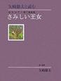 さみしい王女 金子みすゞ第三童謡集 矢崎節夫と読む