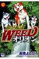 銀牙伝説 WEED オリオン (17)