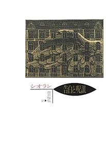 『告白と呪詛』シオラン