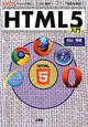 HTML5入門 Flash代替として注目!最新マークアップ言語を解