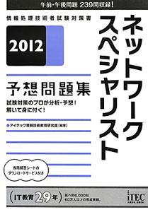 ネットワークスペシャリスト 予想問題集 2012