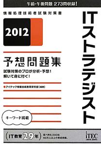 ITストラテジスト 予想問題集 2012