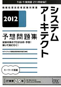 システムアーキテクト 予想問題集 2012