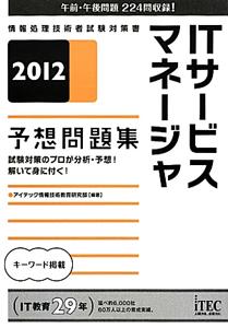 ITサービスマネージャ 予想問題集 2012